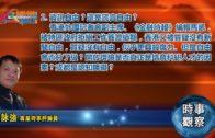 10102018時事觀察 第2節:霍詠強 — 資訊自由?還是謊言自由?