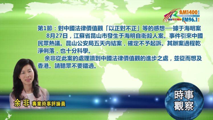 10152018時事觀察第1節:余非 — 對中國法律價值觀「以正對不正」等的感想──據于海明案