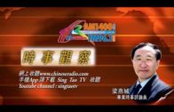 10252018時事觀察第1節:梁燕城