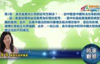 10292018時事觀察第2節:余非  由見義勇為引發的官司怎解決?--從中體會中國司法改革的現況