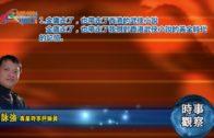 10312018時事觀察 第1節:霍詠強 — 金庸走了,也帶走了香港的武俠小說