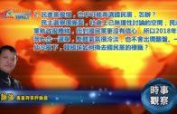 10312018時事觀察 第2節:霍詠強 —  民進黨很爛,也不可能再選國民黨,怎辦?