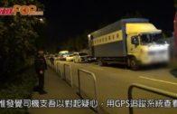 假司機偷逾140萬元貨品  東主GPS追蹤揭發