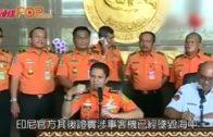 印尼獅航客機起飛後墜毀 機上188人恐全罹難