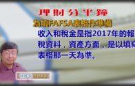 20181003林修榮理財分半鐘 –為填FAFSA表格作準備