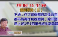 20181011林修榮理財分半鐘– 贈與常識(三)