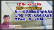 20181015林修榮理財分半鐘 — 留意1031交換的期限