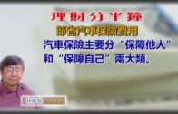 20181017林修榮理財分半鐘 — 節省汽車保險費用