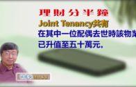 20181023林修榮理財分半鐘  — Joint Tenancy共有