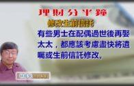 20181026林修榮理財分半鐘 — 修改生前信託