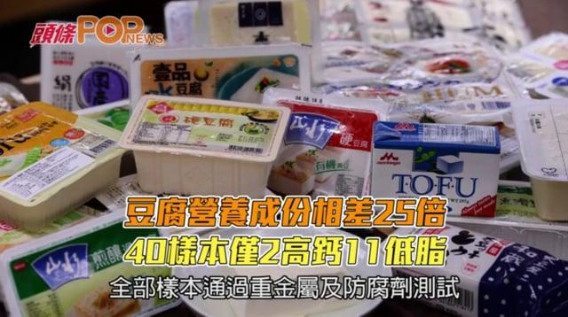 豆腐營養成份相差25倍  40樣本僅2高鈣11低脂