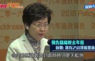 預告《施政》篇幅較去年長  林鄭:將有250項新措施