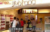 3大連鎖快餐店合作走塑  外賣響應獲換環保餐具