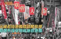 示威者持港獨標語闖政總  林鄭不接受用政地宣港獨