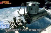 俄太空船現破損  當局疑有人蓄意破壞