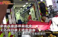 葵涌貨櫃碼頭翻唧車  工人首日返工遭壓斷腳