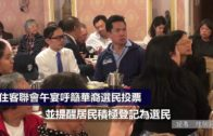 住客聯會午宴呼籲華裔選民投票