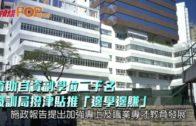 本港周三增103宗確診 康城地盤群組增16人