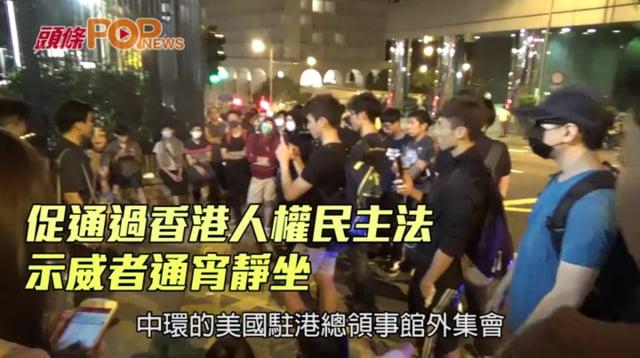 促通過香港人權民主法  示威者通宵靜坐