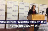 """屋侖市長薛麗比宣布""""保持屋侖居住有房住""""項目"""