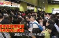 指壞車期間重置區間電腦 劉天成:向乘客表示歉意