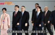 習近平宣佈大橋正式開通 林鄭陪同出場:感謝中央