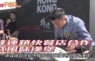 謝霆鋒連鎖快餐店合作 推港式風味漢堡