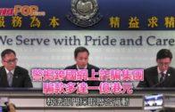 警搗跨國網上詐騙集團  騙款多達一億港元