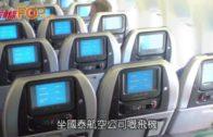 陶傑:國泰資料外洩一覽無遺   關涉中國外國來港人