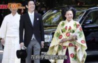 日本絢子公主出嫁 甘脫離皇籍嫁平民