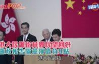 港大民調指林鄭民望回升  施政報告滿意淨值負9點