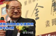 武俠小説作家金庸逝世  享年94歲