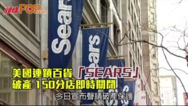 美老牌百貨「SEARS」申破保  150分店即時關閉