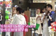 拉姑同好友開心Share  食雪糕教揀魚子醬