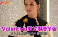 Valentino淑女浪漫冬姿