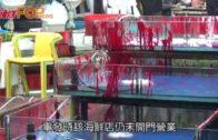 屯門海鮮店遭人惡意淋油 10魚缸染紅