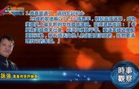 11072018時事觀察 第1節:霍詠強  — 恭喜當選了,請別忘記初心