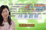 11122018時事觀察  — 余非:第1節:中國國際進博會順利結束,我有這些發現……