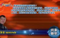 11142018時事觀察 第1節:霍詠強 —  香港反對派何故自絕於民?