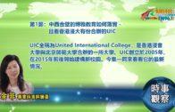 11192018時事觀察第1節:余非 — 中西合壁的博雅教育如何落實--且看香港浸大有份合辦的UIC