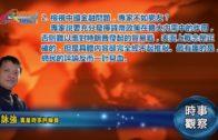 11212018時事觀察 第2節:霍詠強 —  檢視中國金融問題,專家不如網友?