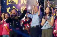 11212018翻轉高雄 韓流觀戰三人行系列報道(十三)–  韓國瑜選前晚會歌唱愛拚就會贏