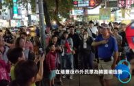 11222018翻轉高雄 韓流觀戰三人行系列報導(十二 )– 在瑞豐夜市外民眾為韓國瑜造勢