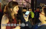 11232018翻轉高雄 韓流觀戰三人行系列報道(十七)訪問韓國瑜女兒韓冰