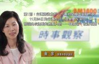 11262018時事觀察 — 余非:第1節:台灣選後分析──贏的是韓國瑜與庶民