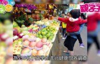 【11月27日親子Daily】 進食蔬果及做運動量 8成小四生不符標準