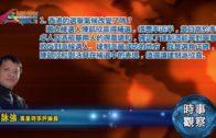 11282018時事觀察 第1節:霍詠強 —  香港的選舉氣候改變了嗎?