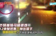 老婦被撞司機逃逸 12車駛經無一伸出援手