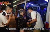 秀茂坪邨單位閉門失火 150住客急疏散1人受傷