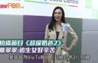 拍攝節目《超級奶爸2》 葉翠翠:追生女好辛苦